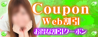 Coupon Web割引